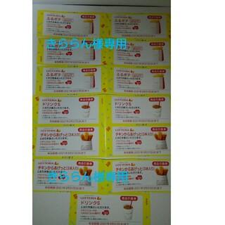 ロッテリア 商品引換券 13枚(フード/ドリンク券)