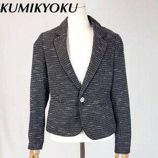 クミキョク(kumikyoku(組曲))のKUMIKYOKUクミキョクスーツ テーラードジャケット ツイード黒 S(テーラードジャケット)