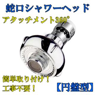 訳あり3【DIY】蛇口シャワーヘッド アタッチメント360° 1770(その他)