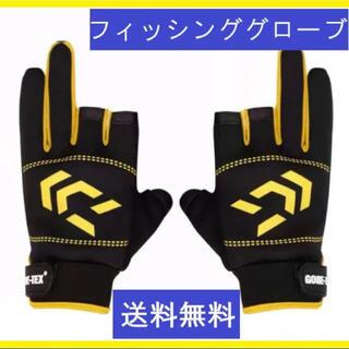 【必需品!】フィッシンググローブ 海 川 釣 3本カット 防寒 釣り用手袋 黄(ウエア)
