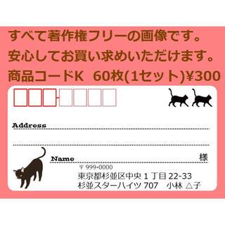 商品コードK 宛名シール 同一柄60枚 差出人印刷無料です(宛名シール)