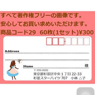 商品コード29 宛名シール 同一柄60枚 差出人印刷無料です(宛名シール)