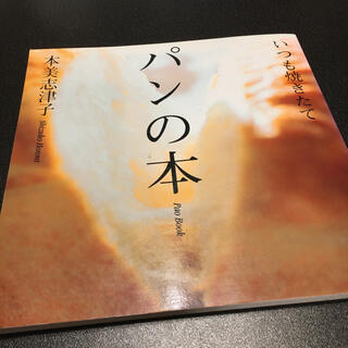 パンの本 本美志津子(料理/グルメ)