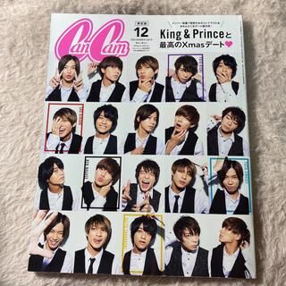 Johnny's - king&prince表紙 限定版CanCam