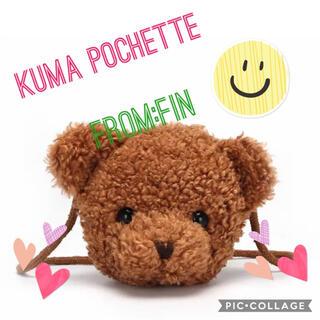 petit main - ◇くまポシェット クマちゃん Kuma pochette 色:ブラウン◇