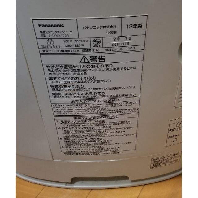 Panasonic DS-FKX1203 スマホ/家電/カメラの冷暖房/空調(ファンヒーター)の商品写真