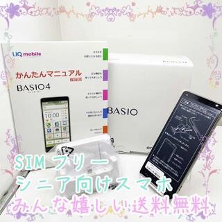 キョウセラ(京セラ)のSIMフリー UQmobile BASIO4 KYV47 シニア向け かんたんス(スマートフォン本体)