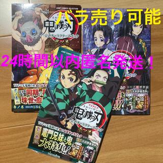 集英社 - TVアニメ『鬼滅の刃』公式キャラクターズブック 壱ノ巻、弐、参