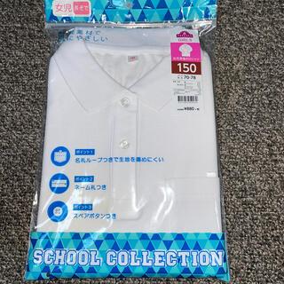 イオン(AEON)の①スクールポロシャツ 長袖 150(Tシャツ/カットソー)