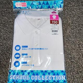 イオン(AEON)の②スクールポロシャツ 長袖 150(Tシャツ/カットソー)
