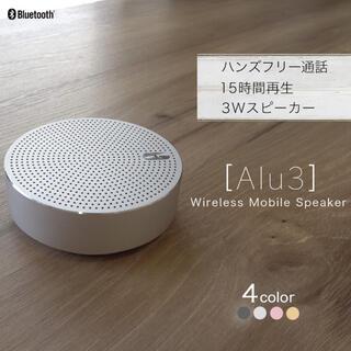アルミニウム製 Bluetoothワイヤレススピーカー Alu3 ブルートゥース(スピーカー)