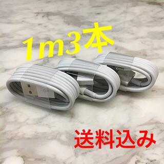 アイフォーン(iPhone)のiPhone充電器1m3本セットApple純正同等品質Lightningケーブル(バッテリー/充電器)