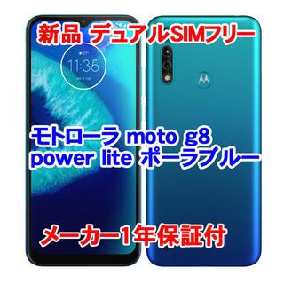 モトローラ(Motorola)のmoto g8 power lite(スマートフォン本体)