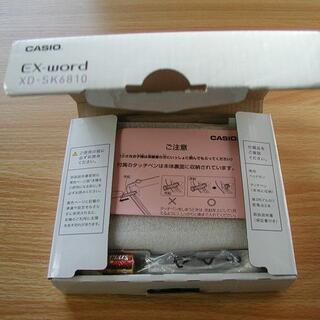 CASIO - ■カシオ 電子辞書 XD-SK6810 あいうえお順キーボード 新品・未使用■