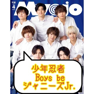 Myojo4月号☺️少年忍者&Boys be&ジャニーズJr. 切り抜き(アイドルグッズ)