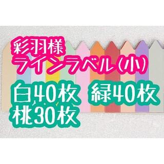 彩羽様 ラインラベル(その他)