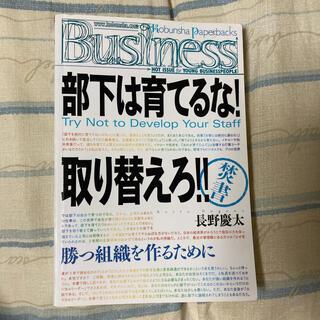 コウブンシャ(光文社)の部下は育てるな!取り替えろ!!(ビジネス/経済)