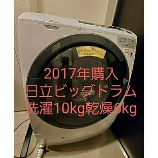 ヒタチ(日立)のHITACHI BD-S3800 日立ドラム式洗濯乾燥機 ビッグドラム(洗濯機)
