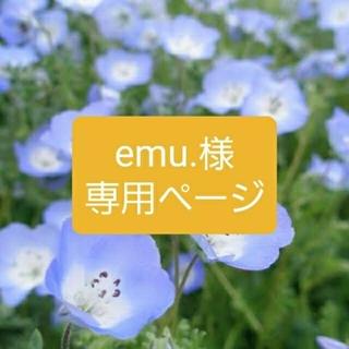 emu. 様専用ページ(その他)