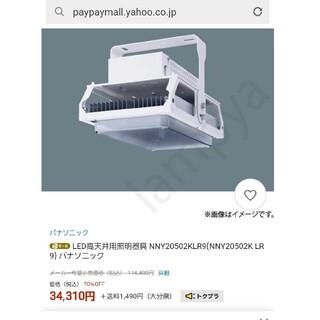 パナソニック(Panasonic)の工場灯 高天井用LED照明 NNY20502K(天井照明)