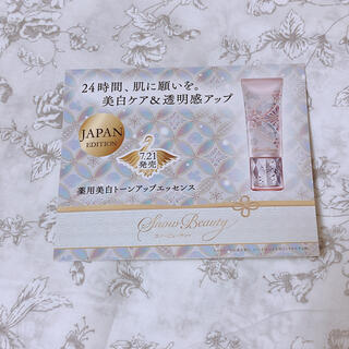 シセイドウ(SHISEIDO (資生堂))の資生堂 スノービューティー 2020 サンプル(化粧下地)