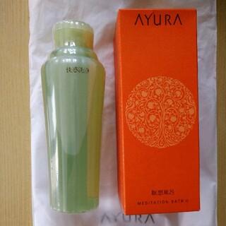 AYURA - AYURA 入浴剤ボディソープ