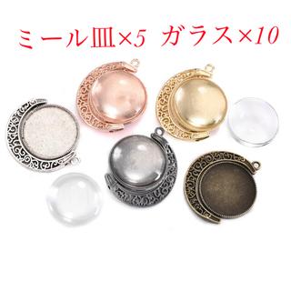 【新品】ミール皿  カボション アンティーク アクセサリー 回転 5枚セット (各種パーツ)