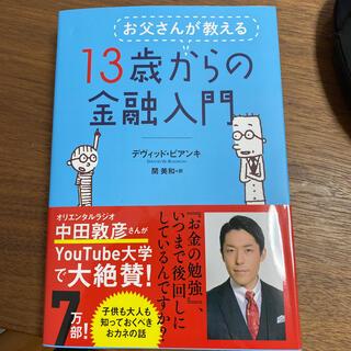 ニッケイビーピー(日経BP)のはっちゃんねこ様専用 お父さんが教える13歳からの金融入門(その他)