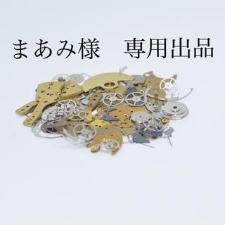 スチームパンク デコパーツ クロックパーツ 歯車 部品 時計部品 解体パーツ(各種パーツ)