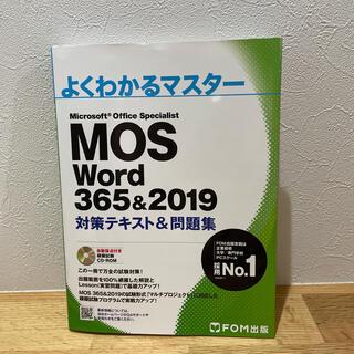 専用☆Specialist Word 365&201(コンピュータ/IT)