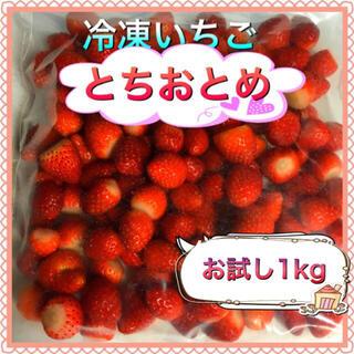 冷凍とちおとめ 砂糖無し1.8kg おはぎ様専用(フルーツ)