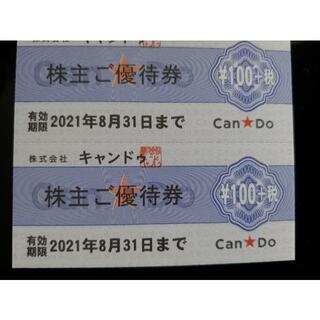 キャンドゥ 株主優待券 2枚(ショッピング)