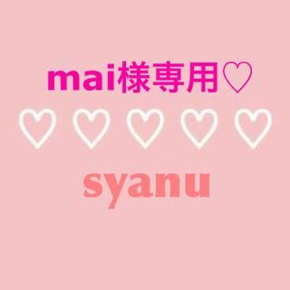 mai様専用♡(その他)