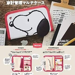 SNOOPY - ゼクシィ3月号付録 マルチケース