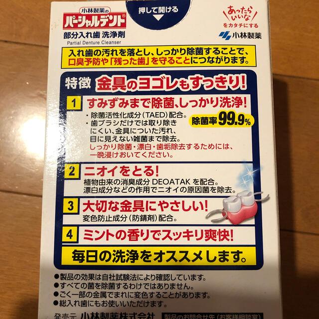 小林製薬(コバヤシセイヤク)の部分入れ歯用洗浄剤パーシャルデント 18回分 コスメ/美容のオーラルケア(口臭防止/エチケット用品)の商品写真