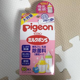 Pigeon - 【新品】ピジョン ミルクポンS60本入