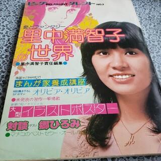 ビッグタレント3「里中満智子の世界」(アート/エンタメ/ホビー)