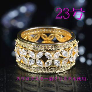 (1045)23号 高品質 スワロフスキー製クリスタル使用 指輪 リング(リング(指輪))