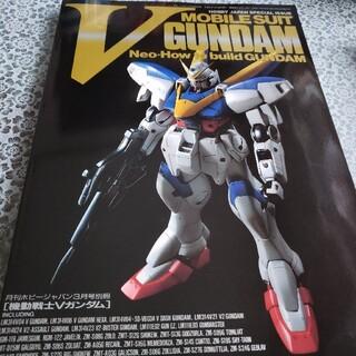 機動戦士Vガンダム Neo-How to build GUNDAM(アート/エンタメ)