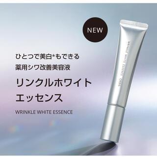ORBIS - オルビス リンクルホワイトエッセンス 箱なし 美白美容液