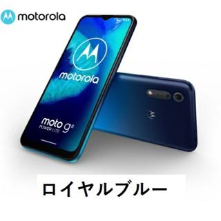 モトローラ(Motorola)のmoto g8 POWER LITE ロイヤルブルー simフリー(スマートフォン本体)
