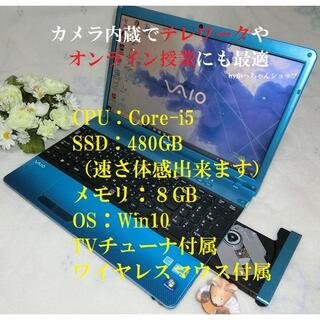 SONY - 青が鮮かVAIO Core i5/SSD480G/8G/BD/Win10/TV付