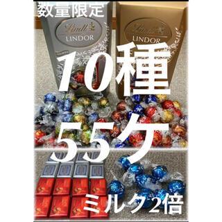 リンツ(Lindt)の★数量限定・10種55個ミルク2倍★コストコ リンツ リンドール チョコレート(菓子/デザート)