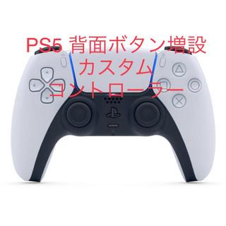 休日特価 PS5 DualSense背面ボタン増設カスタムコントローラー