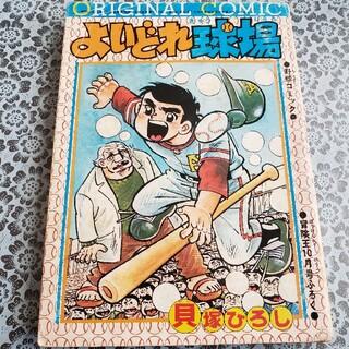 よいどれ球場 貝塚ひろし 冒険王 昭和49年10月号付録(少年漫画)