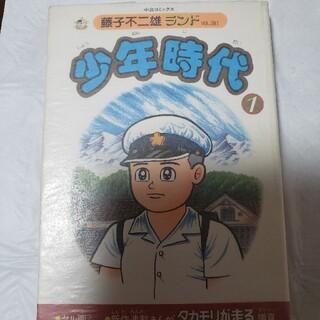 少年時代 1 藤子不二雄A(少年漫画)