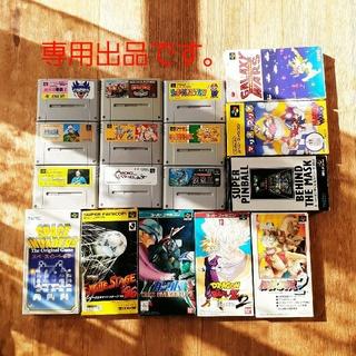 スーパーファミコン(スーパーファミコン)のタカシ様専用 Nintendo スーパーファミコン ソフト 17本 ジャンク扱い(家庭用ゲームソフト)