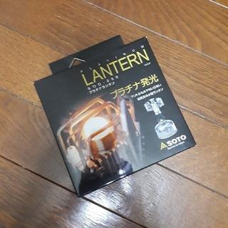 シンフジパートナー(新富士バーナー)のSOTO プラチナランタン SOD-250 新品未使用(ライト/ランタン)