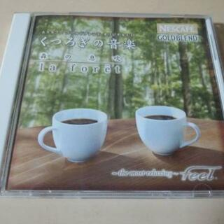 CD「ネスカフェオリジナルCDくつろぎの音楽 森の息吹 la foret」千住真(ヒーリング/ニューエイジ)