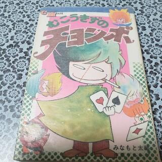 むこうきずのチョンボ みなもと太郎 若木書房(少女漫画)